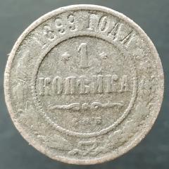 1 копейка 1899 СПБ (№2)