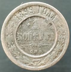 1 копейка 1899 СПБ (№3)