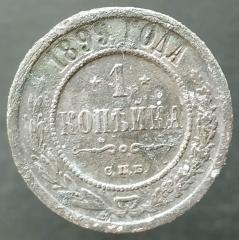 1 копейка 1899 СПБ (№4)