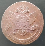 5 копеек 1767 ЕМ (№2)