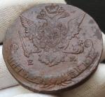 5 копеек 1769 ЕМ (№2)