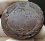 5 копеек 1772 ЕМ