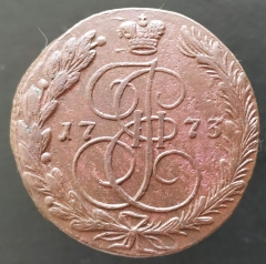 5 копеек 1773 ЕМ