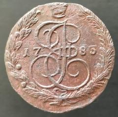 5 копеек 1783 ЕМ