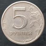 5 рублей 2003 СПМД