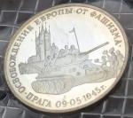 3 рубля 1995 Прага Освобождение Европы от фашизма PROOF