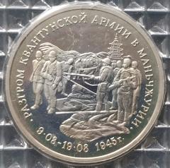 3 рубля 1995 Разгром Квантунской армии в Маньчжурии PROOF