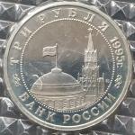 3 рубля 1995 Будапешт Освобождение Европы от фашизма PROOF
