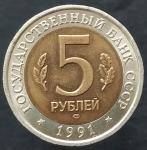 5 рублей 1991 Винторогий козёл