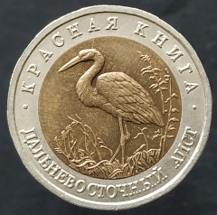 50 рублей 1993 Дальневосточный аист