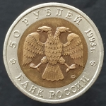 50 рублей 1993 Туркменский зублефар