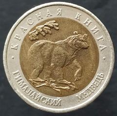 50 рублей 1993 Гималайский медведь