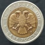 50 рублей 1993 Черноморская афалина