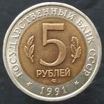 5 рублей 1991 Рыбный филин