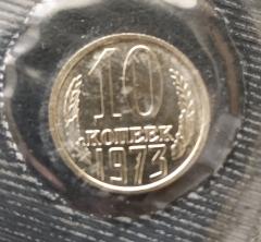 10 копеек 1973 UNC наборная в запайке