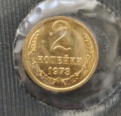 2 копейки 1973 UNC наборная в запайке