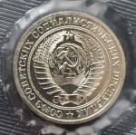 1 рубль 1973 годовик наборный UNC в запайке