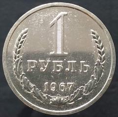 1 рубль 1967 годовик