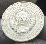 1 рубль 1966 годовик