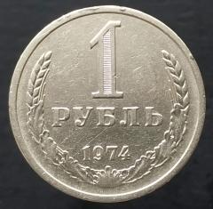 1 рубль 1974 годовик