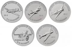 Набор 25 рублей 2020 Оружие Победы выпуск 3