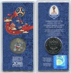 25 рублей 2018 года - Забивака - Талисман Чемпионата Мира по футболу FIFA (3-й выпуск), ММД цветная