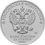 25 рублей 2020 Барбоскины цветные